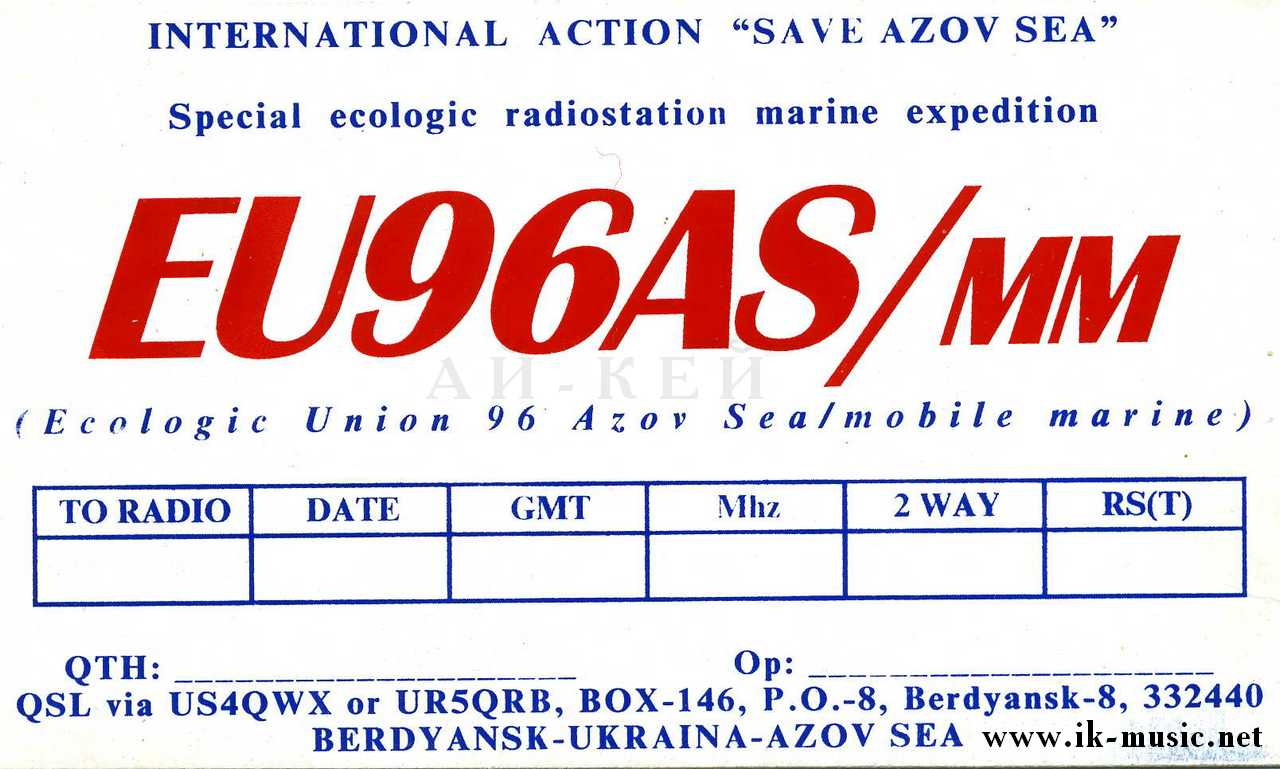 qsl_eu96as-mm.jpg